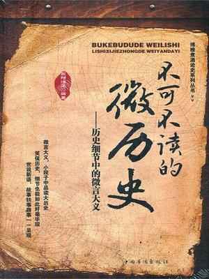 cover image of 不可不读的微历史——历史细节中的微言大义