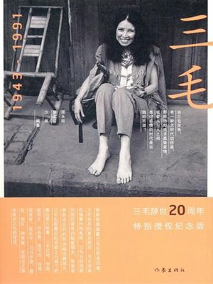cover image of 三毛1943-1991 (Echo Chan:1943-1991)