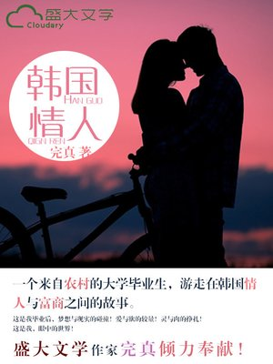 cover image of 韩国情人