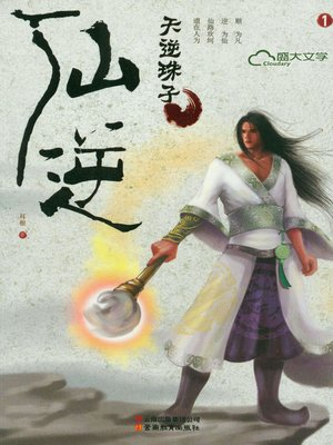 cover image of 仙逆1:天逆珠子