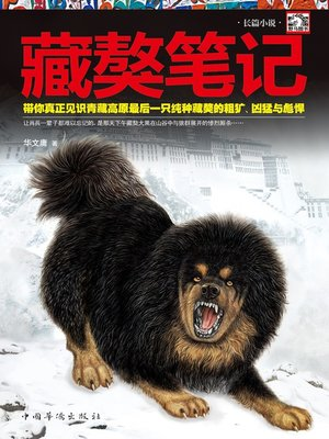 cover image of 藏獒笔记