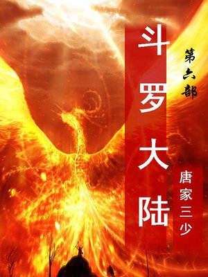 cover image of 斗罗大陆