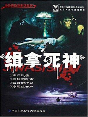 cover image of 缉拿死神