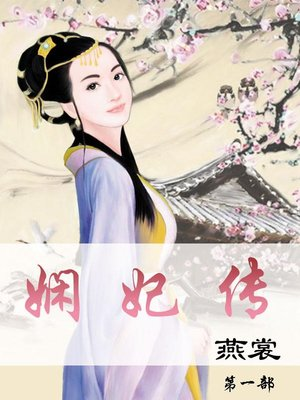 cover image of 娴妃传