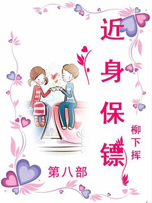 cover image of 近身保镖