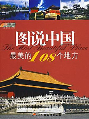 cover image of 图说中国最美的108个地方 (Illustration for 108 Most Beautiful Places in China)