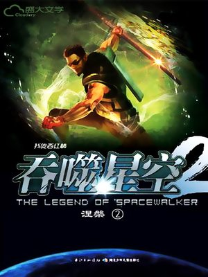 cover image of 吞噬星空2·涅盘2
