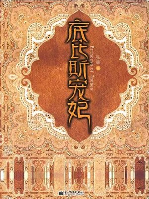 cover image of 底比斯宠妃 (The Favorite Imperial Concubine of Thebes)