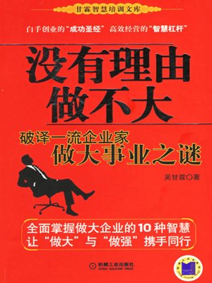 cover image of 没有理由做不大