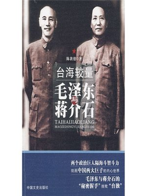 cover image of 台海较量 (Wrestle Over the Taiwan Strait)