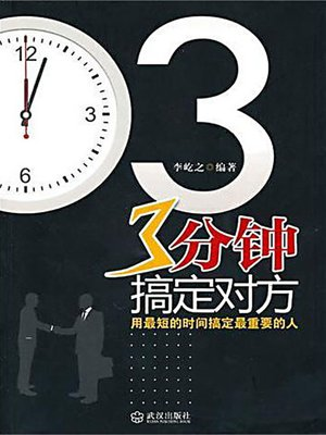 cover image of 3分钟搞定对方 (Start a Good Relationship in 3 Minutes)