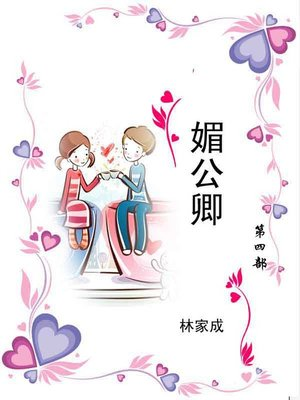 cover image of 媚公卿