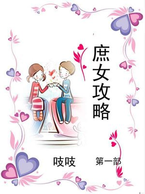 cover image of 庶女攻略