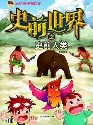 cover image of 史前世界之史前人类(马小波罗探险记) (Prehistoric Era: Prehistoric Human (The Adventures of Mashiao Polo))