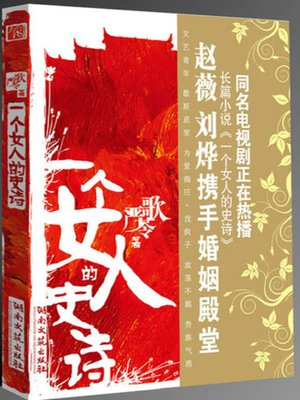 cover image of 一个女人的史诗 (Epic of a Woman)