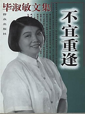 cover image of 不宜重逢 (Not For Reunion)