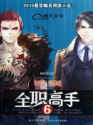 cover image of 全职高手6:神之领域