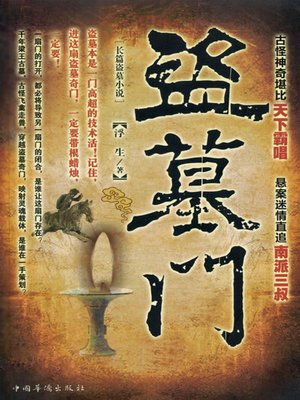 cover image of 盗墓门
