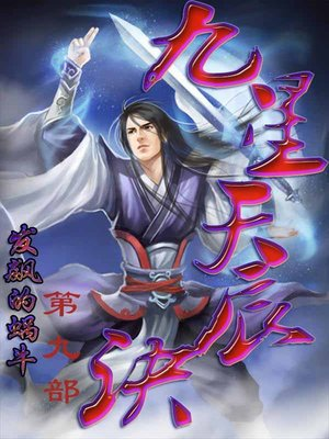 cover image of 九星天辰诀
