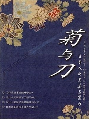 cover image of 菊与刀 (The Chrysanthemums and Sword Patters of Japanese Culture)