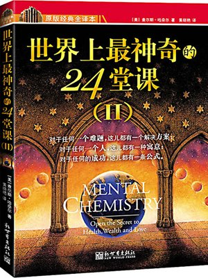 cover image of 世界上最神奇的24堂课 (Mental Chemistry: Open the Secret to Health, Wealth and Love)