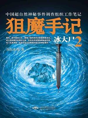 cover image of 狙魔手记.2