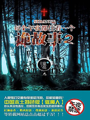 cover image of 每个午夜都住着一个诡故事 2 (A Weird Story at Each Mid Night Volume 2)