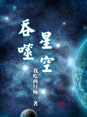 cover image of 吞噬星空