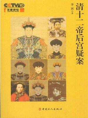 cover image of 清十二帝后宫疑案(Harem mystery of Qing Dynasty)