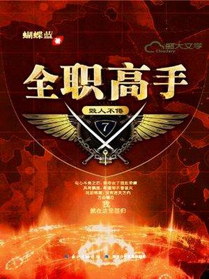 cover image of 全职高手7:毁人不倦