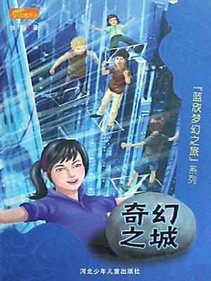 cover image of 奇幻之城 (The Magic City)