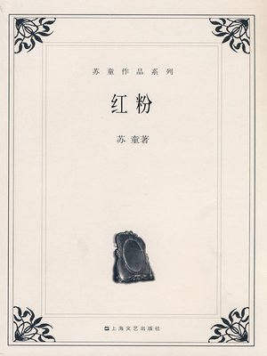 cover image of 红粉 (Whore)