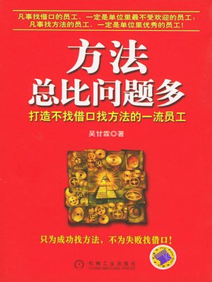 cover image of 方法总比问题多 (More Solutions Than Problems)