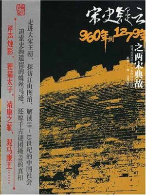 cover image of 宋史疑云