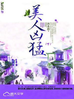 cover image of 美人凶猛(下)