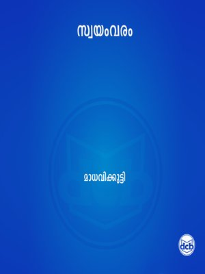 cover image of Swayamvaram