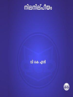 cover image of Nilanilpeeyam