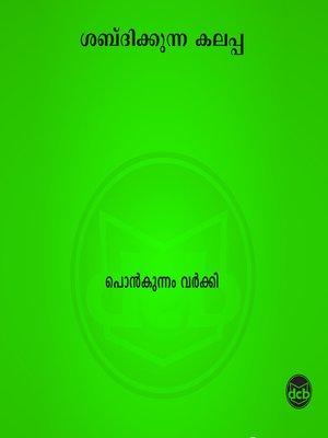 cover image of Sabdikunna Kalappa