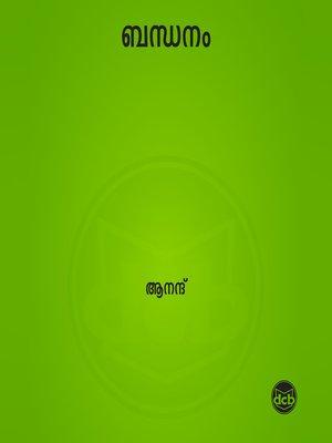 cover image of Bandhanam