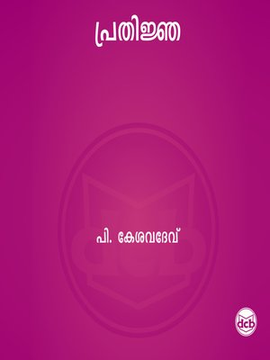 cover image of Prathinja