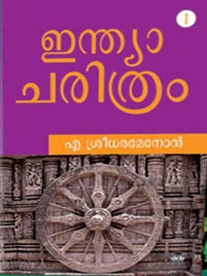 cover image of Indiacharithram Part-1