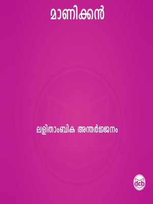 cover image of Manikkan