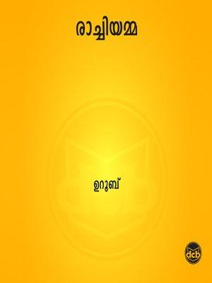 cover image of Rachiyamma