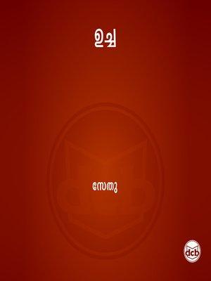 cover image of Ucha