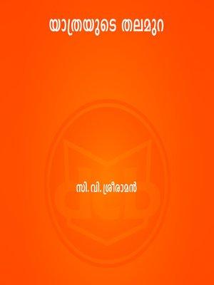 cover image of Yathrayude Thalamura