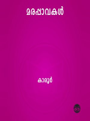cover image of Marappavakal