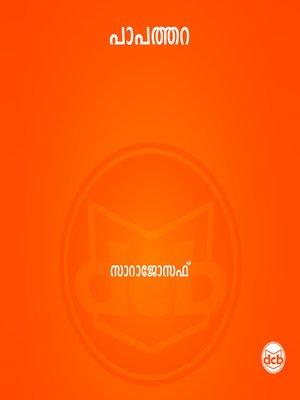 cover image of Papathara