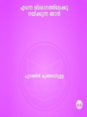 cover image of Enne smasanathilekku nayikunna njan