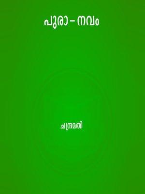 cover image of Pura - Navam