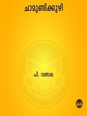 cover image of Chamundikuzhy